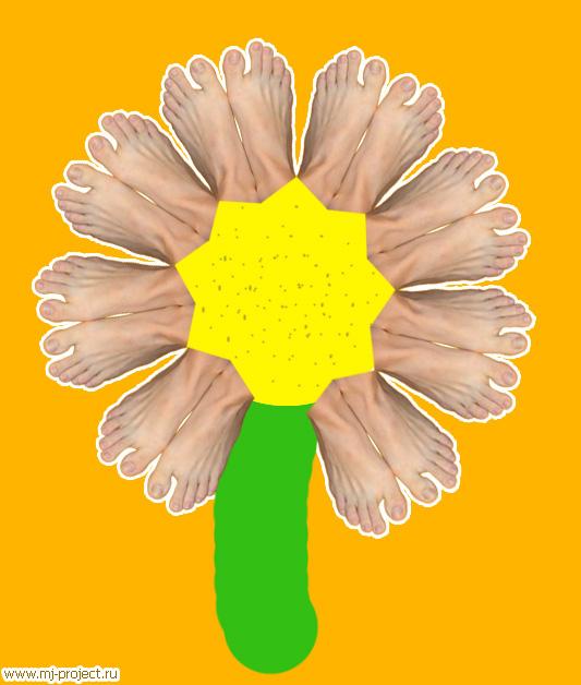 Цветок из ног (цветик-одноцветик)