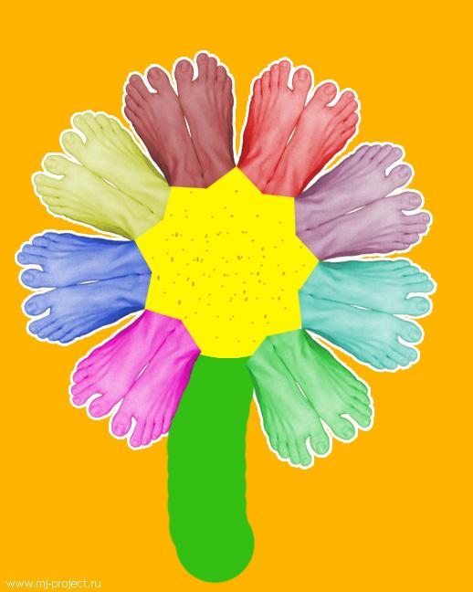 Цветок из ног (цветик-восьмицветик)